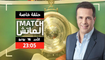 نجوم الوداد ضيوف برنامج الماتش في حلقة خاصة مع بطل المغرب