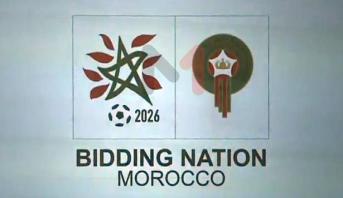 الكشف عن الهوية البصرية للملف المغربي لتنظيم مونديال 2026