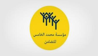 Fondation Mohammed V: les personnes souhaitant faire un don en nature doivent prendre attache avec les ministères de l'Intérieur et de la Santé
