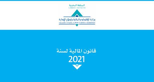 قانون المالية لسنة 2021: أبرز الإجراءات الضريبية