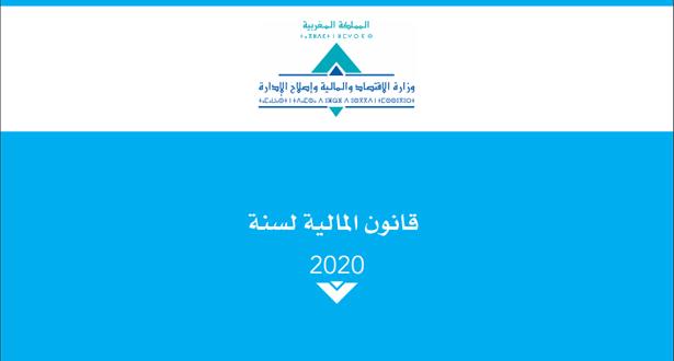 صدور قانون المالية لسنة 2020 في الجريدة الرسمية