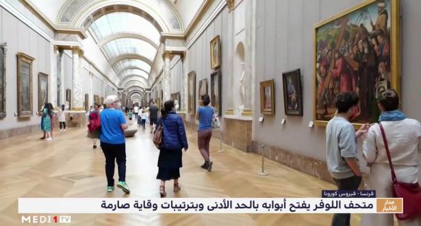 متحف اللوفر يفتح أبوابه بالحد الأدنى وبترتيبات وقاية صارمة