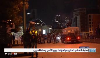 لبنان .. إصابة العشرات في مواجهات بين الأمن ومتظاهرين
