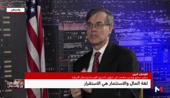 مع المغرب من واشنطن > تطورات الأوضاع في الشرق الأوسط