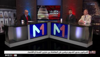 مع المغرب من واشنطن > مع المغرب من واشنطن .. السياسة الأمريكية لمجابهة كورونا