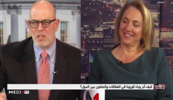 """مع المغرب من واشنطن > تأثير """"كورونا"""" على العلاقات والتعاون بين الدول"""