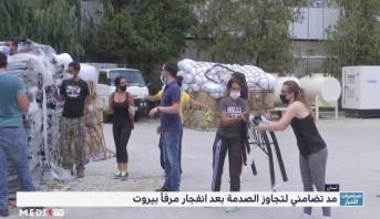 لبنان .. مد تضامني لتجاوز الصدمة بعد انفجار مرفأ بيروت