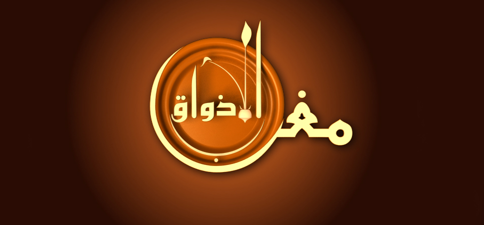 مغرب الأذواق