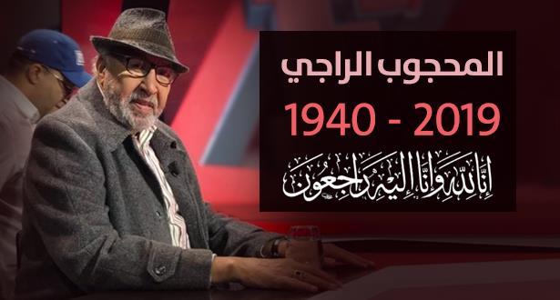 الفنان المغربي المحجوب الراجي في ذمة الله