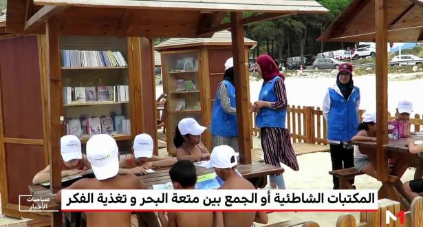 المكتبات الشاطئية .. متعتان في مشهد واحد