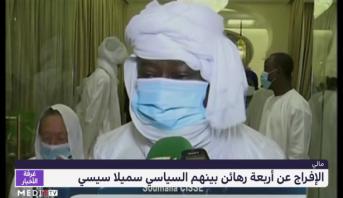 مالي.. الإفراج عن أربعة رهائن بينهم السياسي سميلا سيسي