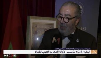 وكالة المغرب العربي للأنباء تحتفل بالذكرى الـ 60 لتأسيسها