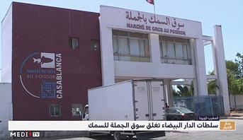 سلطات الدار البيضاء تغلق سوق الجملة للسمك