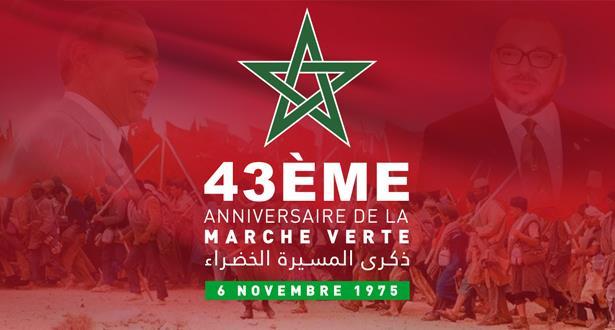 احتفال المغرب بالمسيرة الخضراء