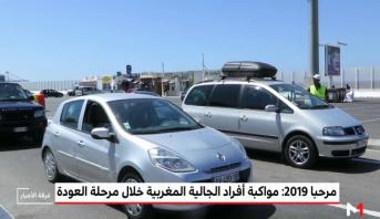 مرحبا 2019 .. مواكبة أفراد الجالية المغربية خلال مرحلة العودة