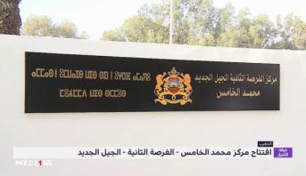 افتتاح مركز محمد الخامس - الفرصة الثانية - الجيل الجديد