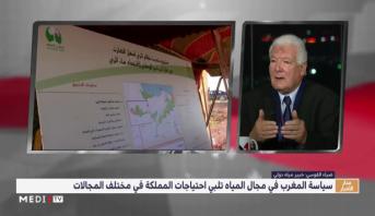 سياسة المغرب في مجال المياه تلبي احتياجات المملكة في مختلف المجالات