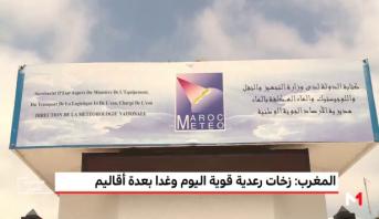 نشرة إنذارية .. زخات رعدية بعدد من أقاليم المملكة