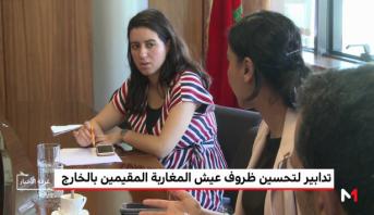 تدابير لتحسين ظروف عيش المغاربة المقيمين بالخارج