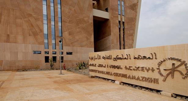المعهد الملكي للثقافة الأمازيغية يحتفي بالسنة الأمازيغية الجديدة 2968