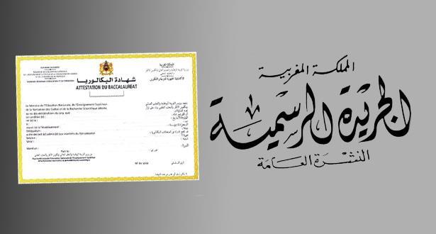 قرار جديد بشأن تنظيم امتحانات الباكلوريا ينشر بالجريدة الرسمية