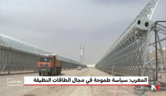 المغرب .. سياسة طموحة في مجال الطاقات النظيفة