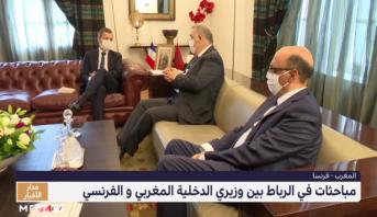 الرباط .. مباحثات بين وزيري الداخلية المغربي والفرنسي