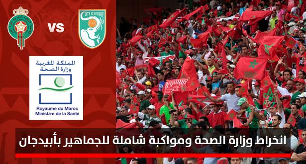 بلاغ لوزارة الصحة حول عملية التلقيح المجانية لفائدة مشجعي الفريق المغربي المتوجهين إلى كوت ديفوار