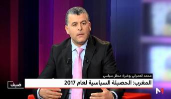 تحليل.. العمراني بوخبزة وقراءة في حصيلة المغرب السياسية لـ2017