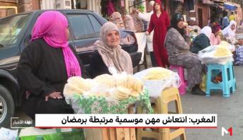 روبورتاج.. انتعاش المهن الموسمية خلال شهر رمضان