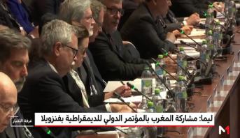 ليما .. مشاركة المغرب بالمؤتمر الدولي للديمقراطية بفنزويلا