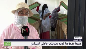 المغرب الأخضر .. ضيعة نموذجية لدعم تعاونيات حاملي المشاريع