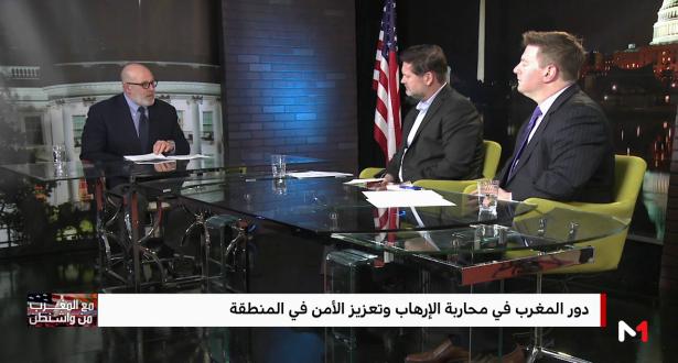 مع المغرب من واشنطن .. دور المغرب في محاربة الإرهاب