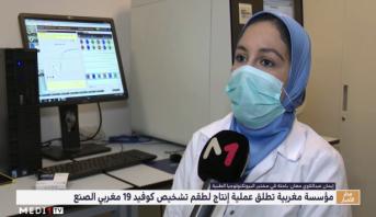 مؤسسة مغربية تطلق عملية إنتاج لطقم تشخيص كوفيد 19 مغربي الصنع