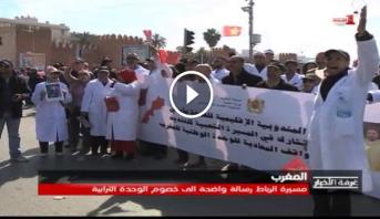 فيديو .. مسيرة الرباط رسالة واضحة إلى خصوم الوحدة الترابية