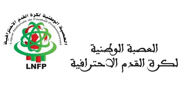 السنوسي بالإجماع رئيسا للعصبة الوطنية للهواة