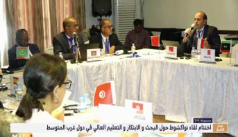 اختتام لقاء نواكشوط حول البحث و الابتكار و التعليم العالي في دول غرب المتوسط