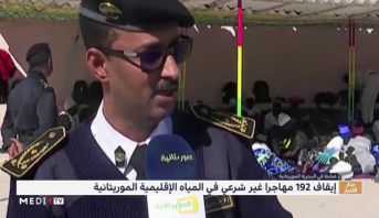 تفاصيل إيقاف 192 مهاجرا غير شرعي في المياه الإقليمية الموريتانية
