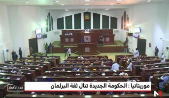 موريتانيا .. الحكومة الجديدة تنال ثقة البرلمان
