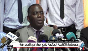موريتانيا .. الأغلبية الحكومية تفتح حوارا مع المعارضة