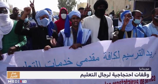 موريتانيا .. وقفات احتجاجية لرجال التعليم