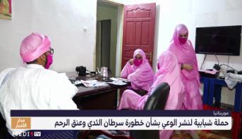 موريتانيا .. حملة شبابية لنشر الوعي بشأن خطورة سرطان الثدي وعنق الرحم