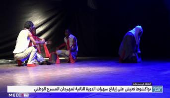 نواكشوط تعيش على إيقاع سهرات الدورة الثانية لمهرجان المسرح الوطني