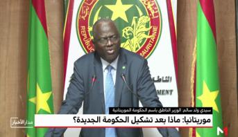 موريتانيا .. ماذا بعد تشكيل الحكومة الجديدة؟