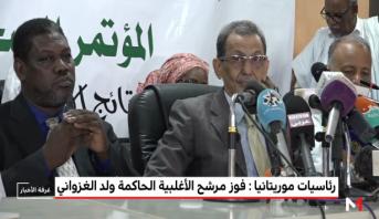 رئاسيات موريتانيا .. فوز مرشح الأغلبية الحاكمة ولد الغزواني