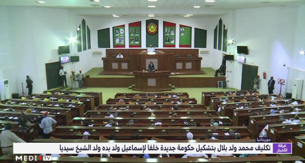 موريتانيا.. تكليف محمد ولد بلال بتشكيل حكومة جديدة خلفا لولد الشيخ سيديا