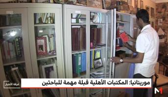 المكتبات الأهلية وجهة عشاق القراءة والباحثين في موريتانيا