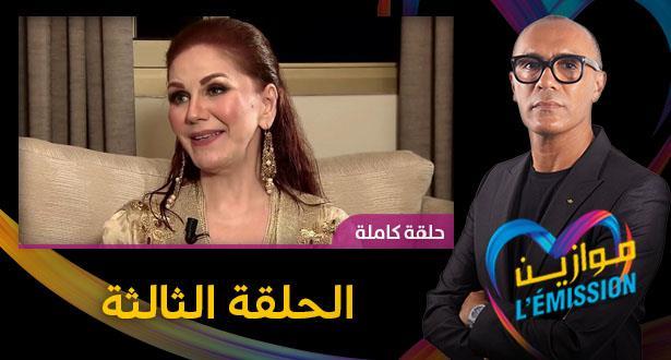 Mawazine l'émission 2019 .. الحلقة الثالثة