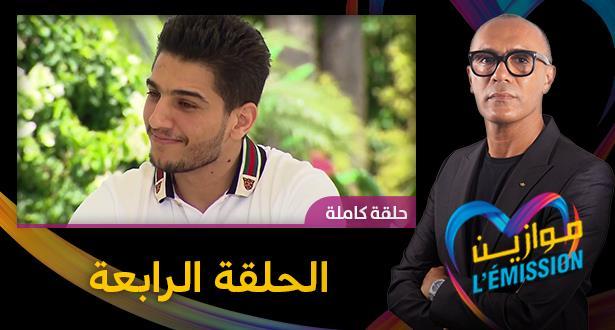 Mawazine l'émission 2019 .. الحلقة الرابعة