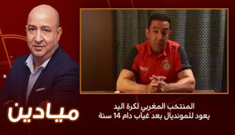 ميادين > المنتخب المغربي لكرة اليد يعود للمونديال بعد غياب دام 14 سنة